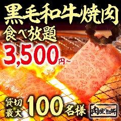 肉屋の台所 町田ミート 焼肉×食べ放題