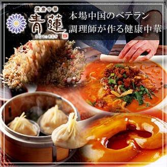 健康中華 青蓮 浜松町店