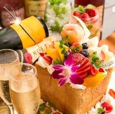 お祝いデザート&お祝い装飾ルーム!
