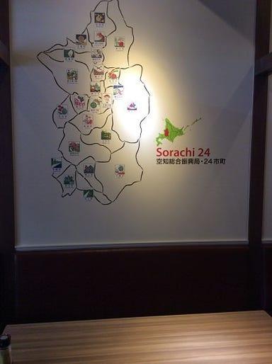 大地の恵み 北海道 永田町店 店内の画像