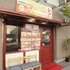 インド・ネパール料理 ヒルビュウ 上池台店