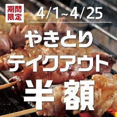 豊後高田どり酒場 福井西口駅前店