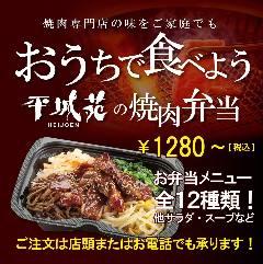 焼肉平城苑 綾瀬本店