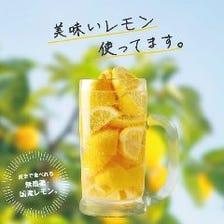 名物!!無農薬の国産生レモンサワー☆