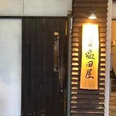 もつ焼 塩田屋 新潟店