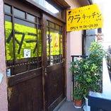 東中野駅徒歩5分と好立地!お集まり・宴会に最適な当店!