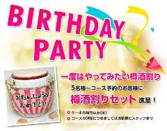 お誕生日の樽酒でお祝はいかがですか!