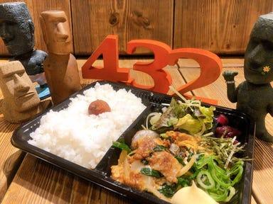 串カツともつ鍋とかすうどん居酒屋 しゃかりき432゛新福島店 メニューの画像
