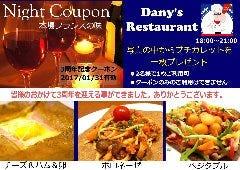 Dany's Restaurant