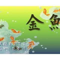 美味しい炭火焼き居酒屋 金魚 JR尼崎駅前店