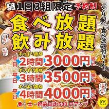 100種類以上食べ飲み放題3,000円!!
