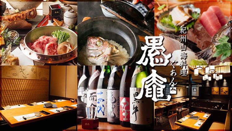 紀州山海料理 愚庵 丸ビル丸の内店(銀平直営店)