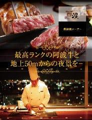 徳島グランヴィリオホテル 和洋会席・鉄板焼き 阿波