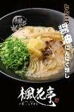 楓花亭 太田川