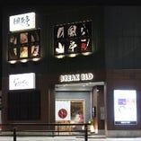 太田川駅徒歩3分◆ BREAKBLD 2Fにあるラーメン居酒屋