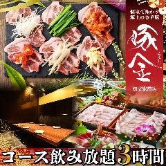 本格豚肉料理&しゃぶしゃぶ鍋の 個室居酒屋 豚金 知立駅前店