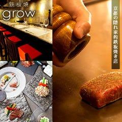 京都鉄板焼 grow