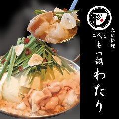 九州料理 二代目もつ鍋わたり 三鷹店