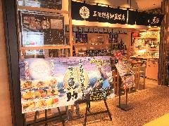 長浜鮮魚卸直営店 博多 魚助