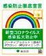東京都感染防止協力店★完全貸切で換気,消毒,マスク対策も万全!