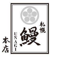 札幌 鰻 UNAGI 本店