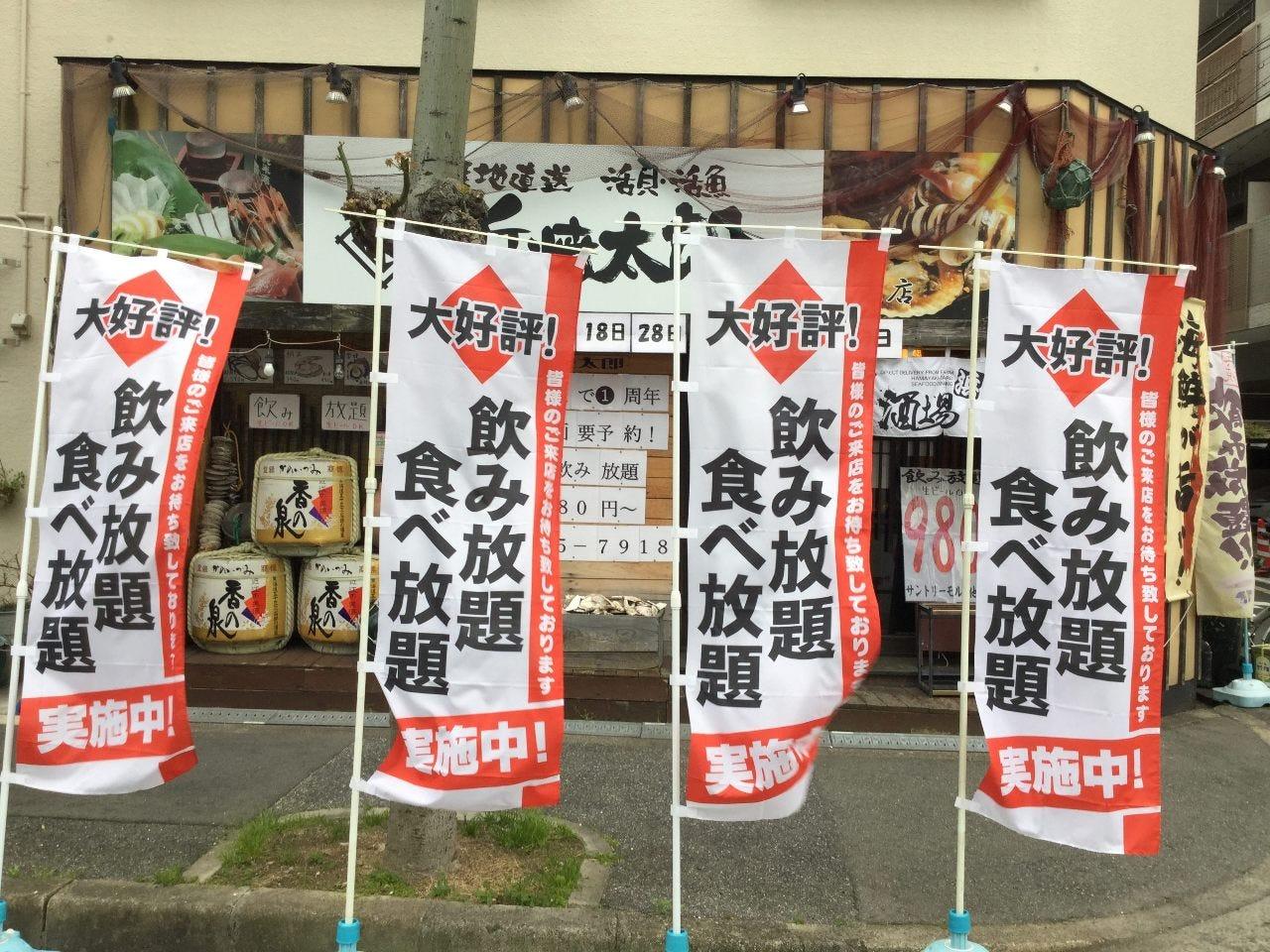 浜焼太郎 東三国店