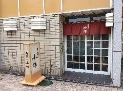 寿司の小林
