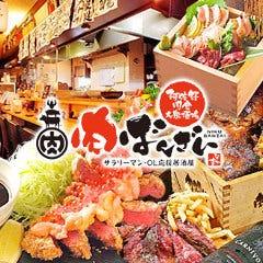 阿倍野肉食大衆酒場 肉ばんざい