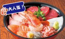 ボリューム満点!海鮮丼!