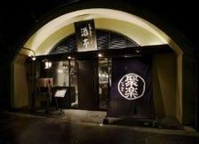 酒亭じゅらく お茶の水店