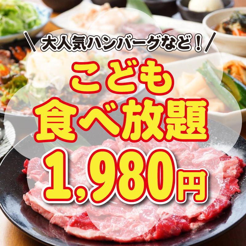 お子様食べ放題※小学生1980円 幼児980円