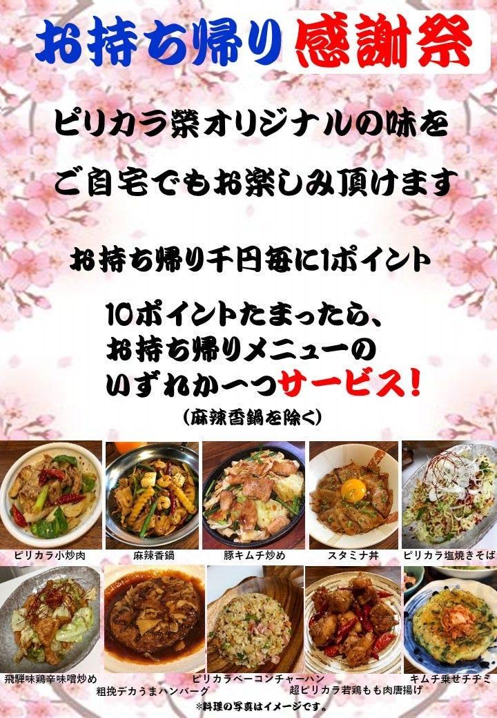 ピリカラ榮オリジナルの味をご自宅でもお楽しみ頂けます。