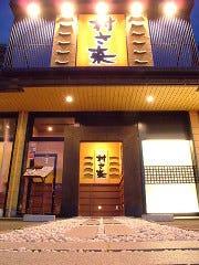 ゆるりと菜 村さ来 名取駅前店