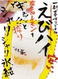 シャリシャリ氷の入ったオリジナルサワー!レモンで爽快☆319円