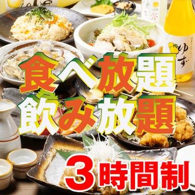 食べ飲み専門店 個室 創作和食居酒屋 ゆずの小町 京橋店 コースの画像