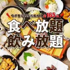 食べ飲み専門店 個室 創作和食居酒屋 ゆずの小町 京橋店