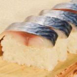 テイクアウト寿司も充実!金華鯖を使用した鯖棒寿司【宮城県】