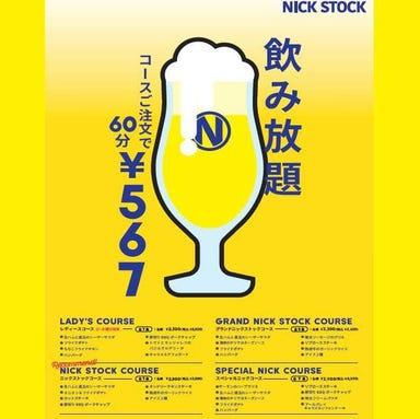 肉が旨いカフェ NICKSTOCK(ニックストック)名古屋駅前店 メニューの画像
