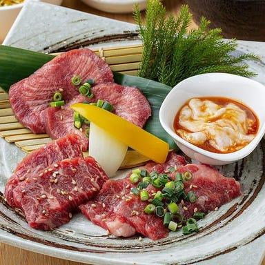 焼肉ダイニング MEGUMI 南8条店  メニューの画像