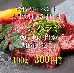 焼肉ダイニング MEGUMI 南8条店