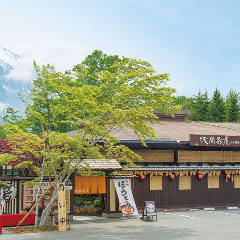 山梨ほうとう 浅間茶屋 山中湖店