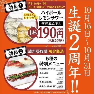 水戸駅北口 肉寿司  メニューの画像
