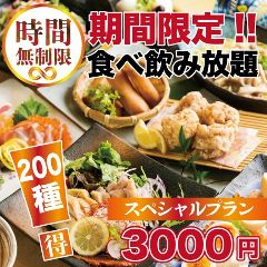 鶏きち 魚きち 小倉店