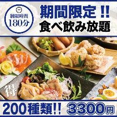 鶏きち 魚きち小倉店