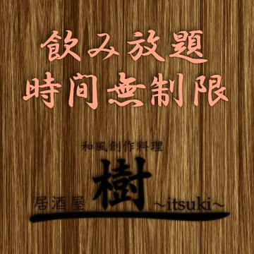 和風創作料理・居酒屋 樹  コースの画像