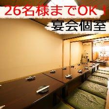 少人数~26名までOK 完全個室