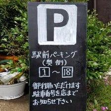 駅近♪駐車場完備・タクシー割も!