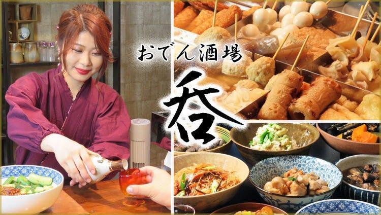 日本酒とおばんざい おでん酒場 呑
