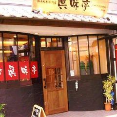 サムギョプサルと豚カルビ専門店 眞味亭