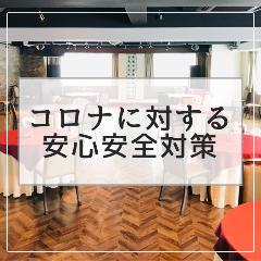 貸切パーティー グレースバリ 新宿本店